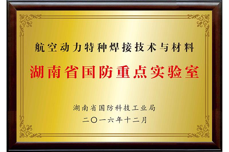 湖南省国防重点实验室(航空动力特种焊接技术与材料)