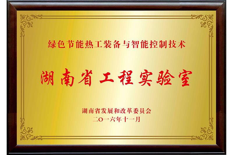 绿色节能热工装备与智能控制技术湖南省工程试验室
