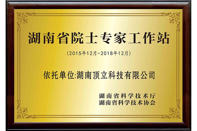 湖南省院士专家工作站