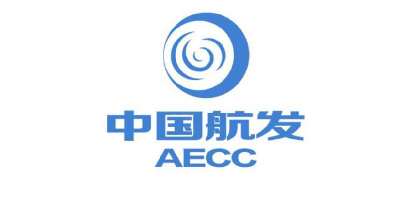 中国航空发动机集团公司