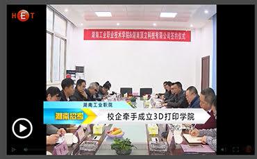湖南教育电视台对《顶立科技与湖南工业职院筹建3D打印学院》进行报道