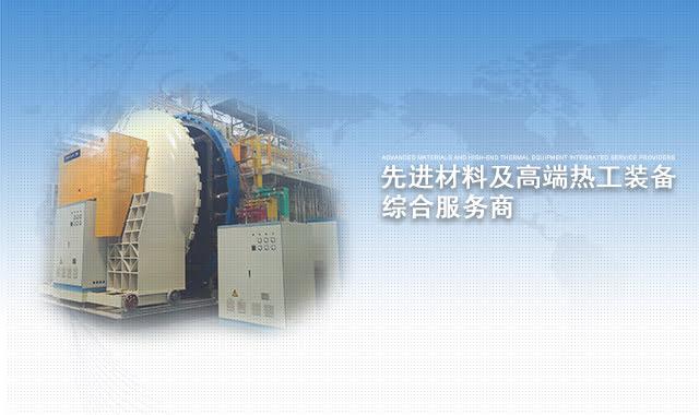 先进材料及高端热工装备综合服务商