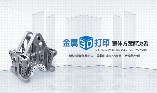 金属3D打印整体方案解决者
