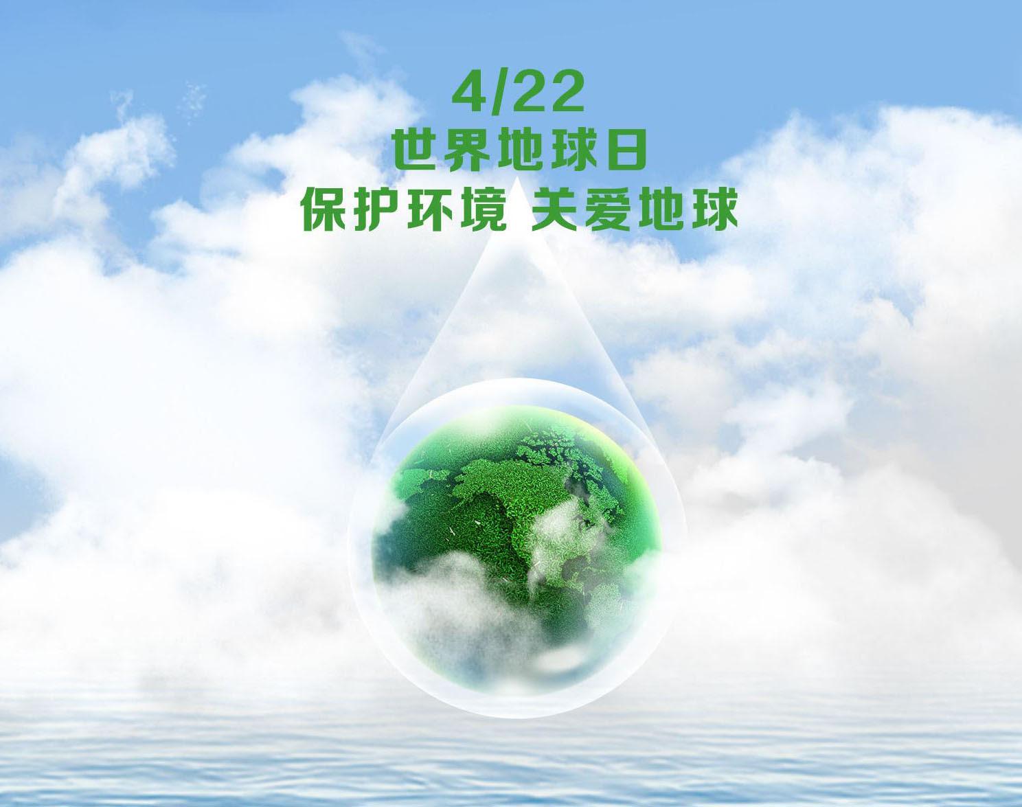 【世界地球日】用科技力量守护绿水青山