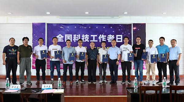 全国科技工作者日-颁奖.JPG