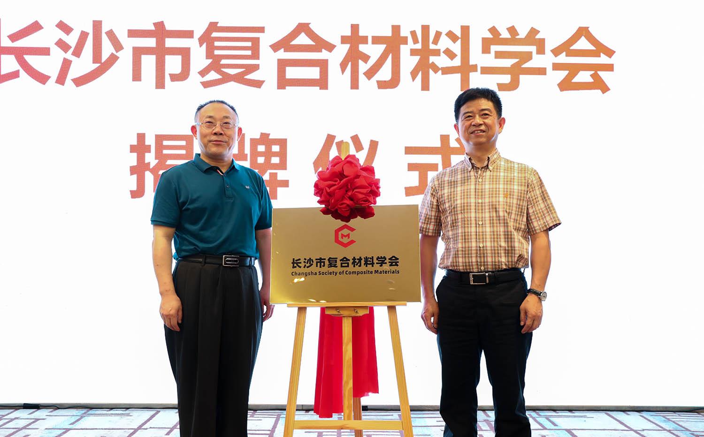 长沙市复合材料学会召开成立大会
