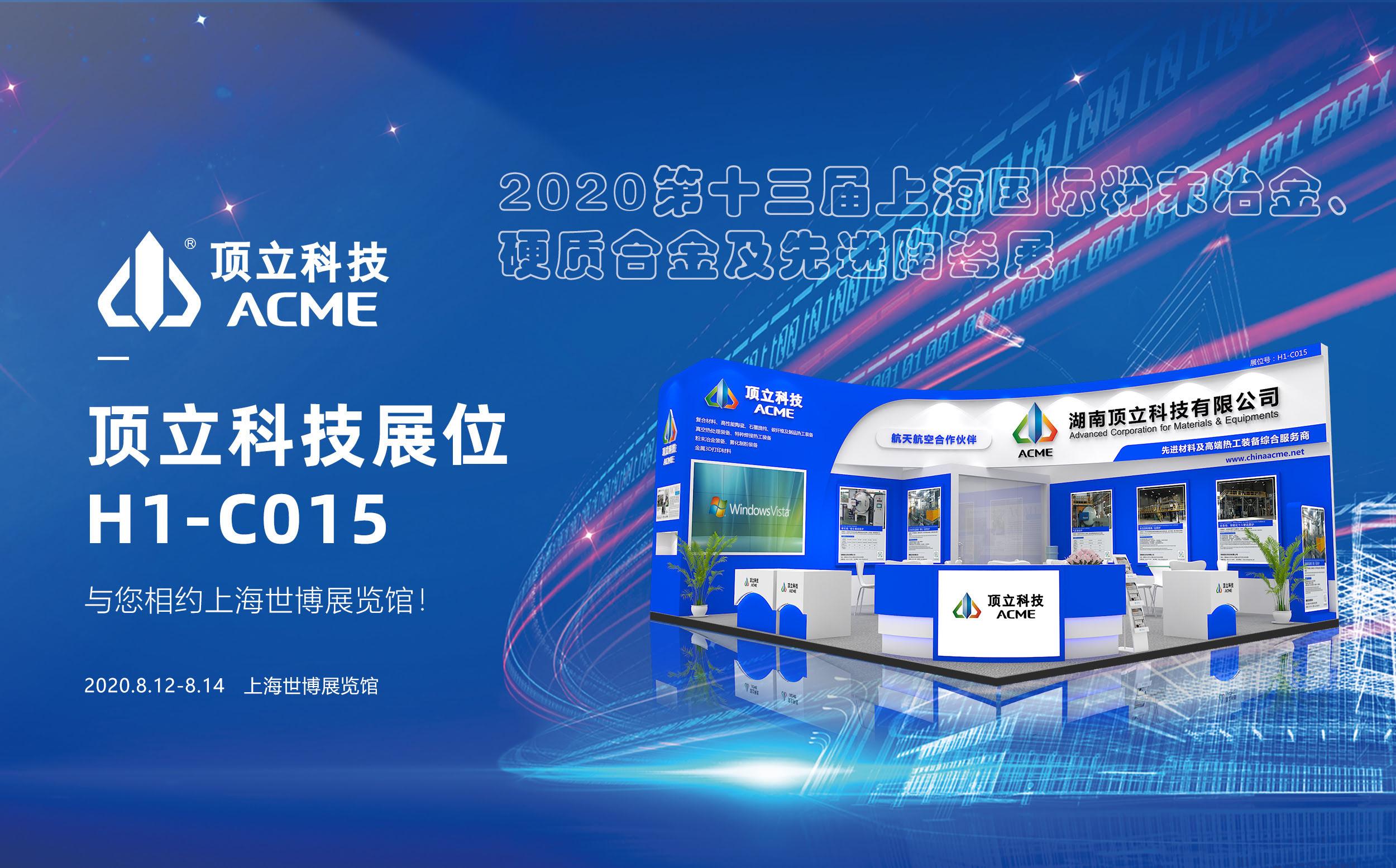 顶立科技与您相聚——上海国际粉末冶金、硬质合金及先进陶瓷展