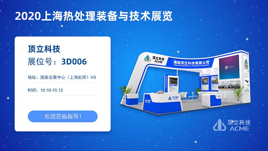 2020上海热处理装备与技术展览会.jpg