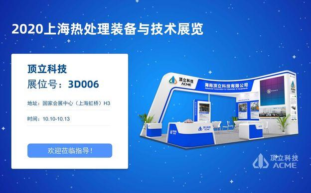 顶立科技与您相聚——上海热处理装备与技术展览会