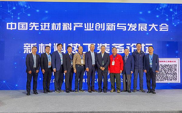 中国先进材料产业创新与发展大会暨新材料热工装备论坛在长沙举行