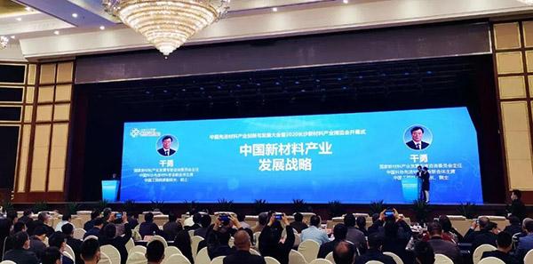 中国先进材料产业创新与发展大会暨新材料热工装备论坛在长沙举行 (7).jpg