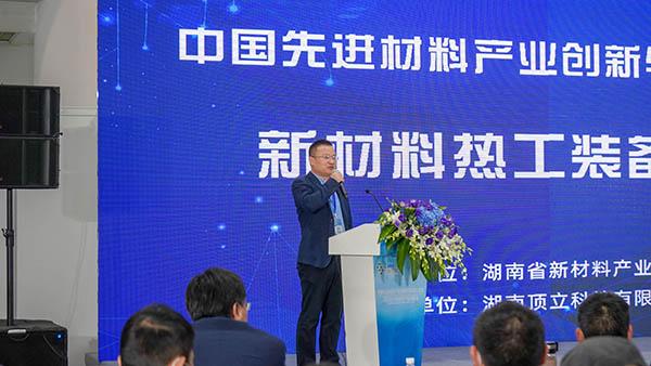 中国先进材料产业创新与发展大会暨新材料热工装备论坛在长沙举行 (5).jpg