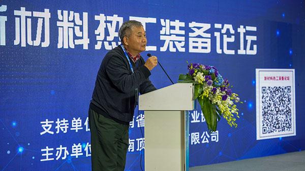 中国先进材料产业创新与发展大会暨新材料热工装备论坛在长沙举行 (1).jpg