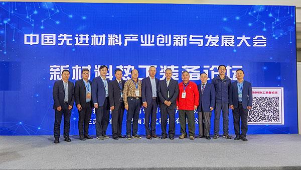 中国先进材料产业创新与发展大会暨新材料热工装备论坛在长沙举行 (3).jpg