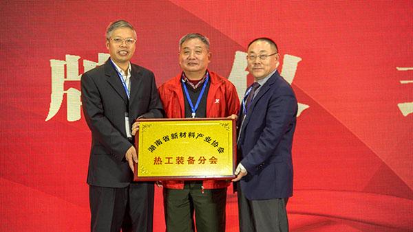 中国先进材料产业创新与发展大会暨新材料热工装备论坛在长沙举行 (2).jpg