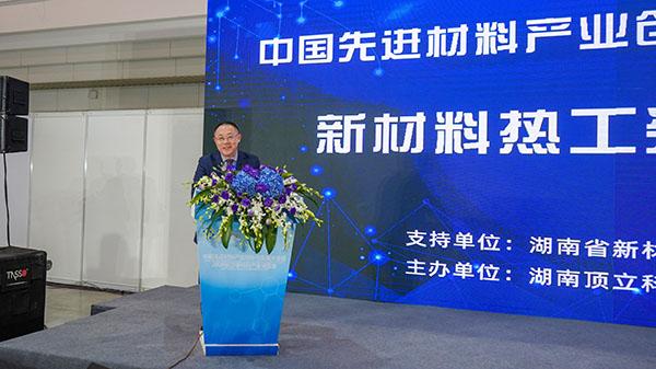 中国先进材料产业创新与发展大会暨新材料热工装备论坛在长沙举行 (6).jpg