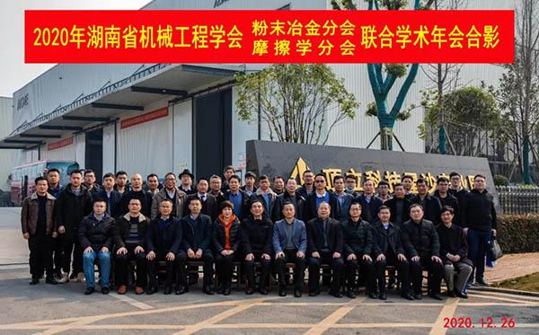 2020年湖南省机械工程学会粉末冶金分会、摩擦学分会联合学术年会在顶立科技召开